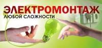 качество электромонтажных работ в Тамбове